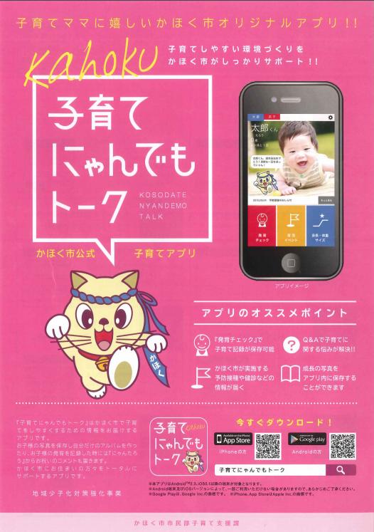子育てにゃんでもトーク(かほく市公式子育てアプリ),アプリ,赤ちゃん,
