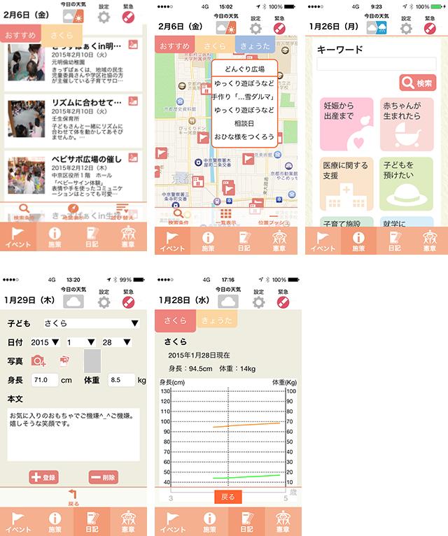 京都市子育てアプリ「京都はぐくみアプリ」,アプリ,赤ちゃん,