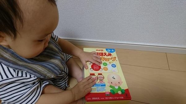 赤ちゃんが明治ほほえみキューブを見つめているところ,コズレ,プレゼント,当選