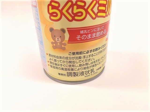 缶前面の使用方法,液体ミルク,