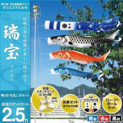キング印鯉のぼり 瑞宝,鯉のぼり,選び方,おすすめ