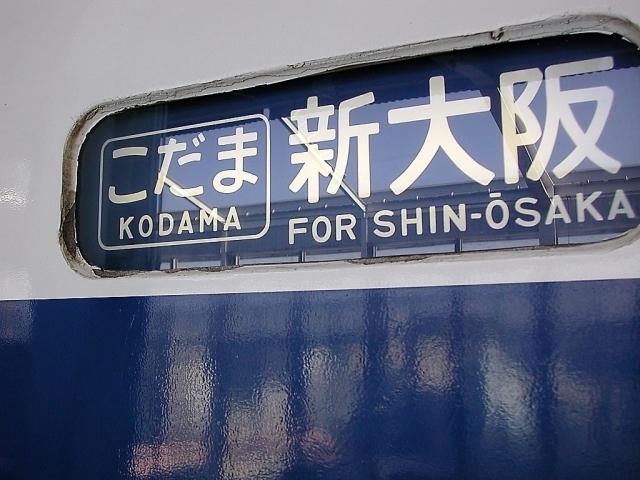 新幹線こだま,新幹線,多目的室,