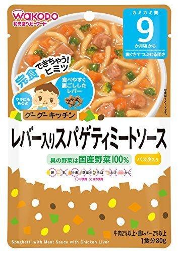 和光堂 グーグーキッチン レバー入りスパゲティミートソース×6袋,離乳食,鉄分,