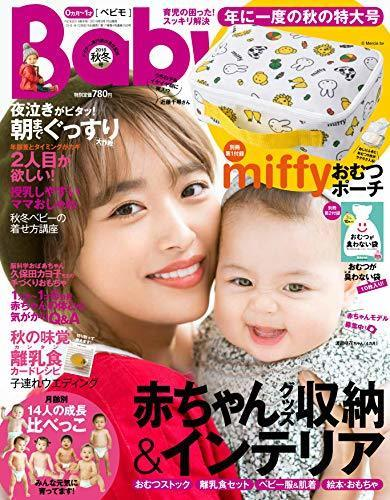Baby-mo(ベビモ) 2018年 10 月秋冬号,妊娠,雑誌,