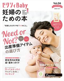 ゼクシィBaby,妊娠,雑誌,