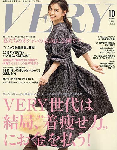 VERY(ヴェリィ) 2018年 10 月号 [雑誌],妊娠,雑誌,