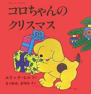 コロちゃんのクリスマス―ボード・ブック (児童図書館・絵本の部屋―しかけ絵本の本棚),クリスマス,絵本,