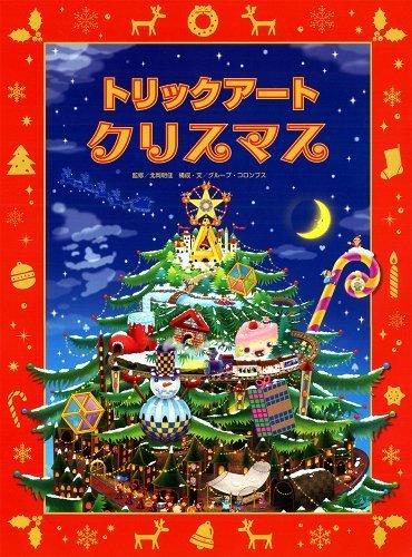 トリックアートクリスマス (トリックアートアドベンチャー),クリスマス,絵本,