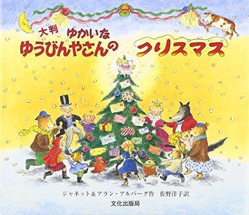 大判 ゆかいなゆうびんやさんのクリスマス,クリスマス,絵本,