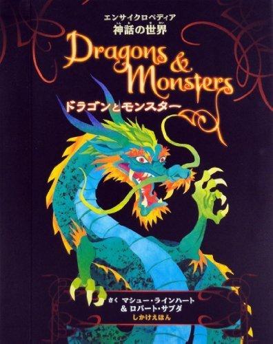 ドラゴンとモンスター (しかけえほん),飛び出す,絵本,