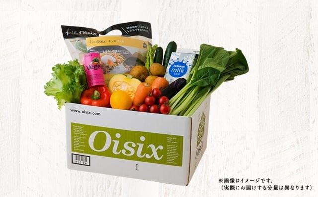 オイシックス商品イメージ,ネットスーパー,食材宅配,口コミ