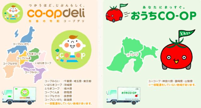 コープデリ・おうちコープ,ネットスーパー,食材宅配,口コミ