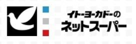 イトーヨーカドーのネットスーパーロゴ,ネットスーパー,食材宅配,口コミ