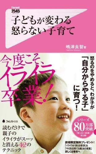 子どもが変わる 怒らない子育て (フォレスト2545新書),アンガーマネジメント,本,子育て