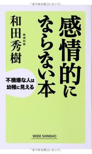 感情的にならない本 (WIDE SHINSHO203) (ワイド新書) (新講社ワイド新書),アンガーマネジメント,本,子育て