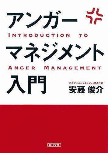 アンガーマネジメント入門 (朝日文庫),アンガーマネジメント,本,子育て