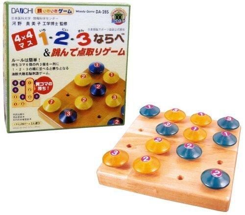 頭いきいきゲーム 4×4マス 1 ・ 2 ・ 3 ならべ&跳んで点取りゲーム,知育玩具,6歳,おすすめ