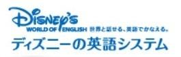 ディズニーの英語システム,