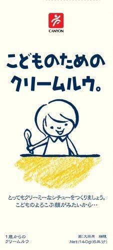 キャニオンスパイス こどものためのクリームルウ 140g×10個,離乳食,シチュー,