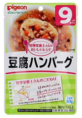 ピジョン 管理栄養士さんのおいしいレシピ 豆腐ハンバーグ 80g ×12個,離乳食,ハンバーグ,