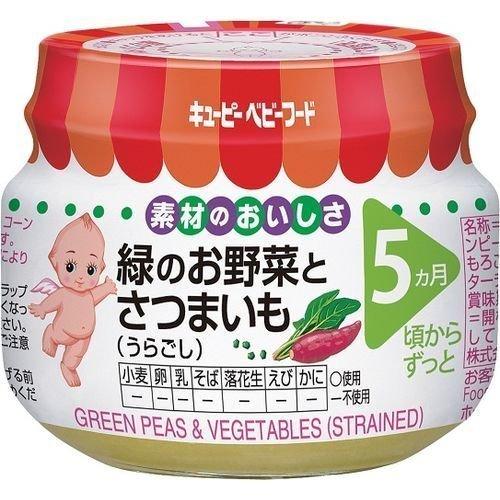 キューピー ベビーフード M-55 緑のお野菜とさつまいも (うらごし) (70g) 5ヶ月頃から,離乳食,さつまいも,
