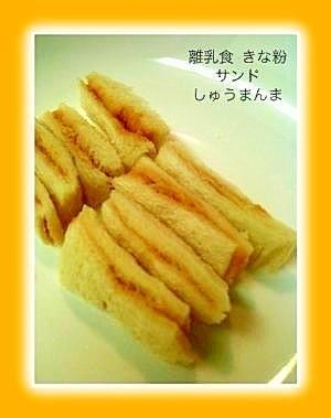 離乳食 中~後期♪きな粉サンドイッチ,離乳食,食パン,