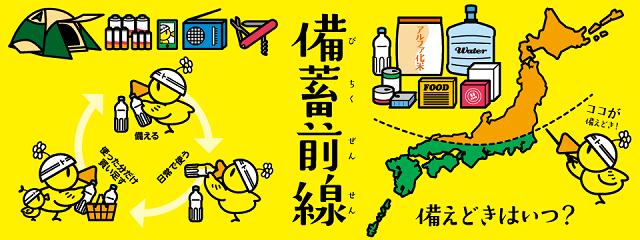 日本気象協会トクする!防災!,液体ミルク,