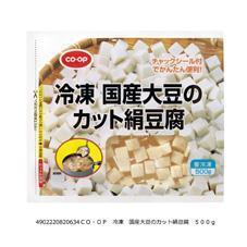 コープ 冷凍 国産大豆のカット絹豆腐,離乳食,後期,豆腐