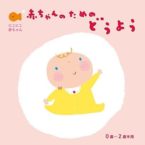 赤ちゃんのための童謡0歳~2歳半用,赤ちゃん泣き止む,