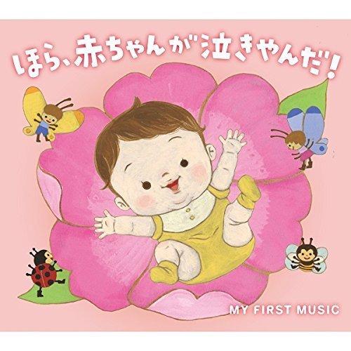 ほら、赤ちゃんが泣きやんだ!,赤ちゃん泣き止む,