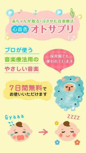 赤ちゃんが眠る泣き止む音楽療法 〜オトサプリ〜 |yumearu Co.,Ltd.,赤ちゃん泣き止む,