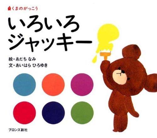 いろいろジャッキー―くまのがっこう (PICT.BOOK),絵本,2歳,