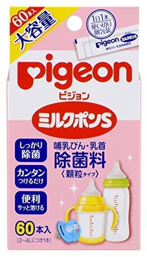 ピジョン Pigeon ミルクポン S 計量不要 顆粒タイプ 60包入 母乳実感 哺乳瓶消毒等に,哺乳瓶,消毒,