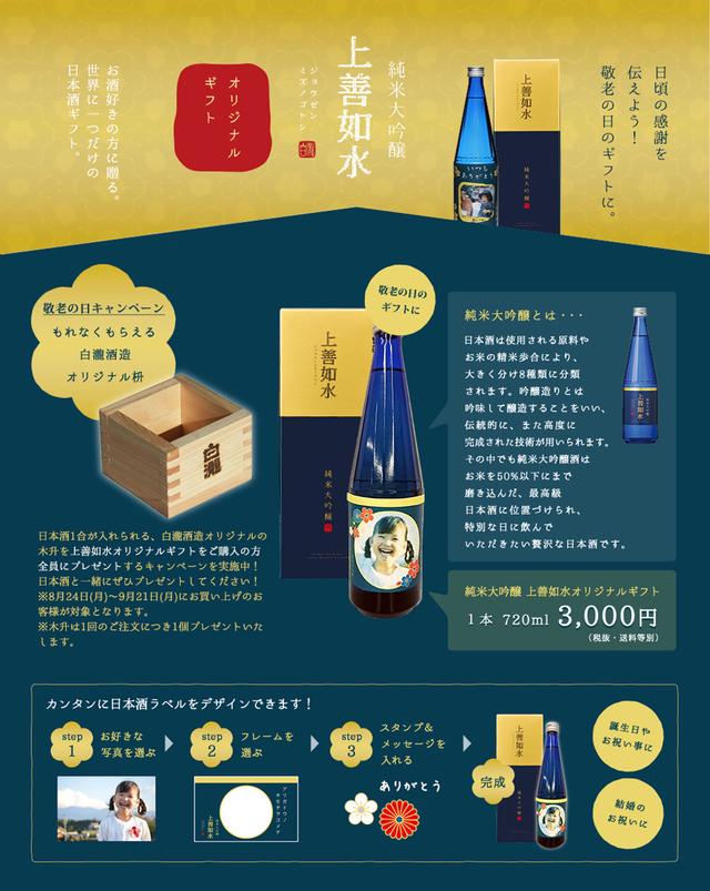 上善如水 オリジナルギフト|白瀧酒造,お菓子,オリジナル,
