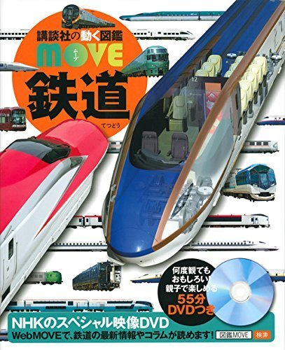 鉄道 (講談社の動く図鑑MOVE),5歳,男の子,プレゼント