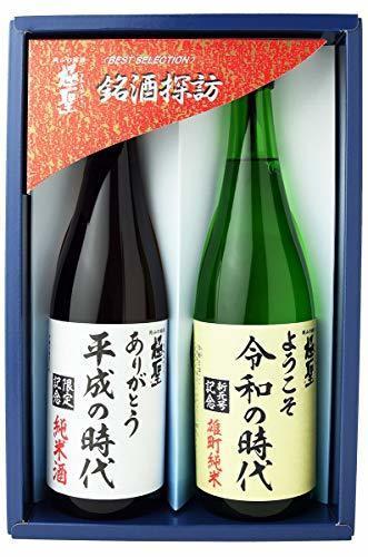 極聖 ありがとう 平成の時代・ようこそ 令和の時代セット AH-YR 【日本酒/岡山県/宮下酒造】,父の日,旦那,