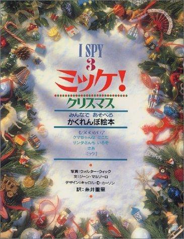 ミッケ! クリスマス―I SPY 3,ミッケ,