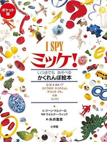ポケット版 I SPY ミッケ!,ミッケ,
