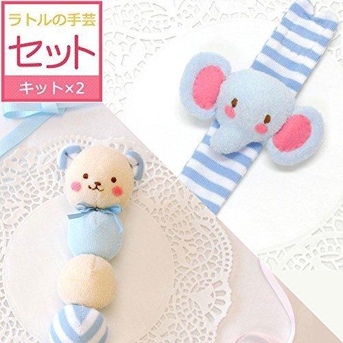 【綿付き手芸キット】くねくねくまさん&リンリンぞうさんブルー セット【かわいいカラーパイル生地で作る 赤ちゃん ベビー おもちゃ 手作りキット】,新生児,おもちゃ,