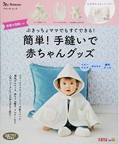 簡単! 手縫いで赤ちゃんグッズ (ベネッセ・ムック たまひよブックス),新生児,おもちゃ,