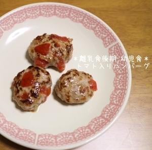 *離乳食後期〜幼児食*トマト入りハンバーグ*,生後10ヶ月,離乳食,量