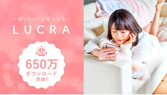 LUCRA(ルクラ)-知りたいが見つかる女性向けアプリ,