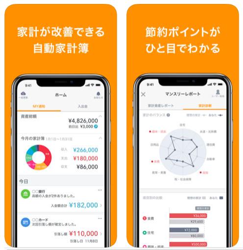 家計簿 マネーフォワード ME - 人気家計簿アプリ,