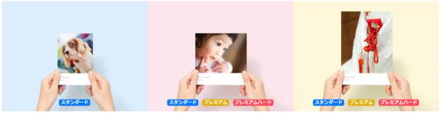 しまうまフォトブック・スマホでフォトアルバムを簡単注文,ママ,おすすめ,アプリ