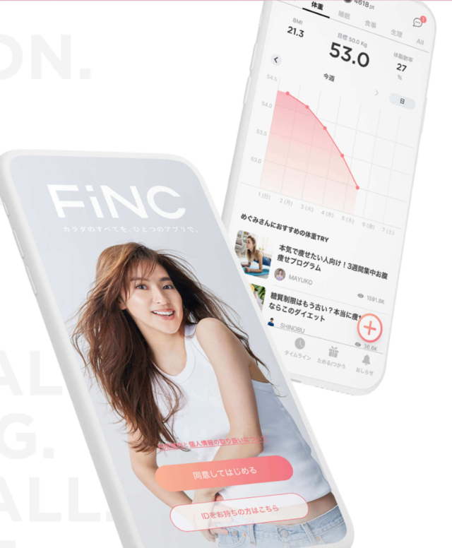 FiNC,ママ,おすすめ,アプリ