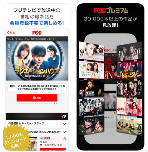 FOD / フジテレビオンデマンド,ママ,おすすめ,アプリ