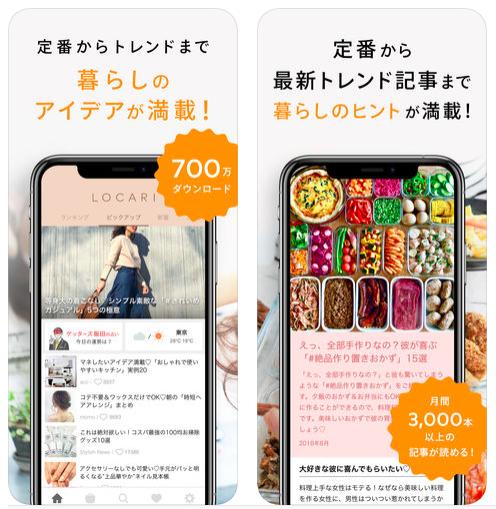 LOCARI(ロカリ),ママ,おすすめ,アプリ