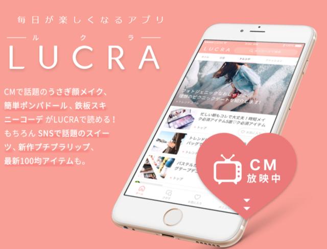 LUCRA(ルクラ)-知りたいが見つかる女性向けアプリ,ママ,おすすめ,アプリ