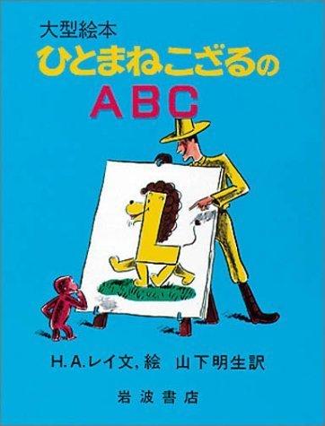 ひとまねこざるのABC (大型絵本),英語,絵本,
