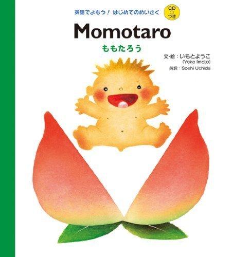 Momotatro ももたろう,英語,絵本,